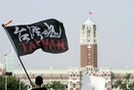 Taiwanese is Rejected Visiting UN Office in Geneva