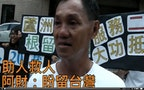 Chinese Indonesian to be Repatriated after Working 28 Years in Taiwan