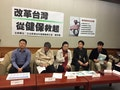 Taiwan Hospitals Overcrowded; Medical Reformation Groups Call for New Systems