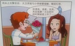 Beware of Westerners! Chinese Cartoon Warns of Foreign Spies