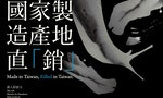 Film Festival Highlights Debate over Death Penalty in Taiwan
