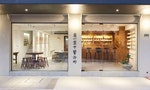 [PHOTO STORY] A Redesigned Chinese Medicine Shop in Taipei