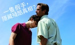 「Call me by your name」不只是情話,還隱藏殘酷真相?