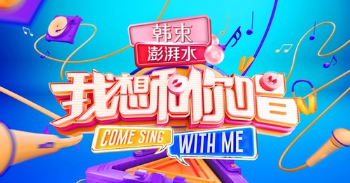 come_sing_with_me_Come_Sing_with_Me-_do_
