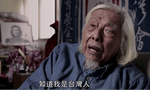 My Memory of Su Beng, the Grandfather of Taiwan Independence
