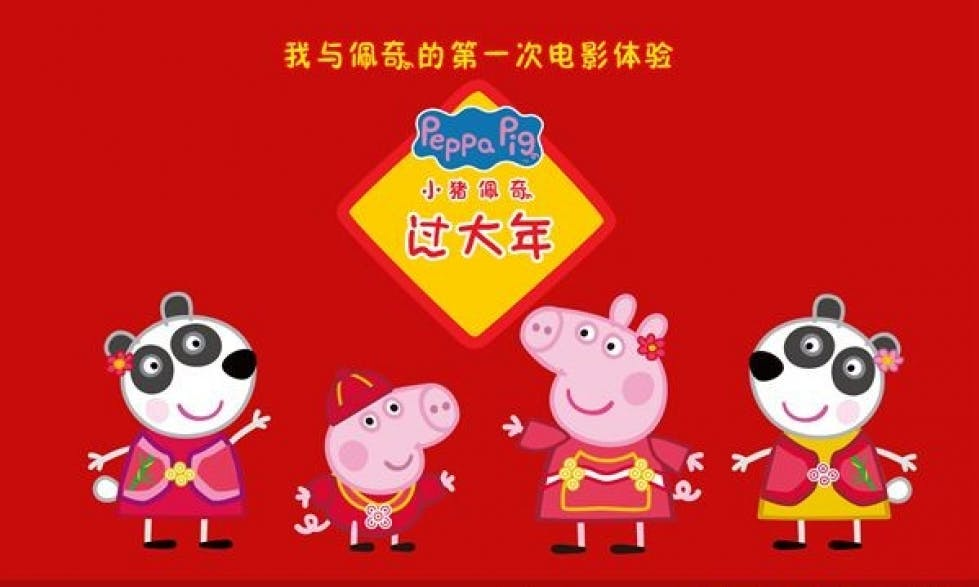 Peppa Pig Celebrates Chinese New Year... and Copyright Awareness?